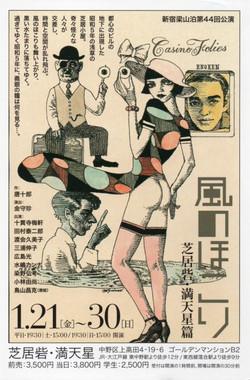 Kazenohokori2010