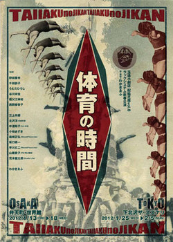 Taiku_chirashi