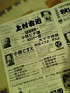 五反田通常国会